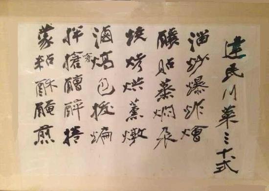 图10。张大千手书建明川菜32式