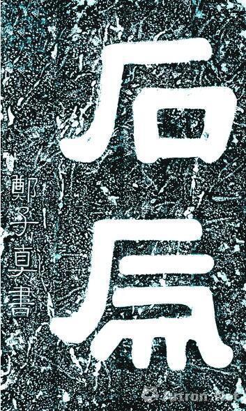 西汉 郑子真郑子真隶书,字径30厘米,现藏陕西省褒谷南口石虎峰摩崖。