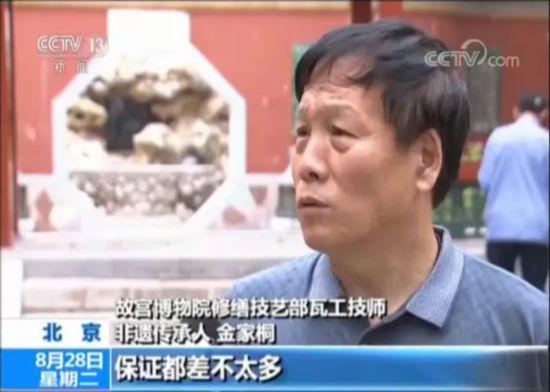 故宫博物院修缮技艺部瓦工技师、非遗传承人金家桐说