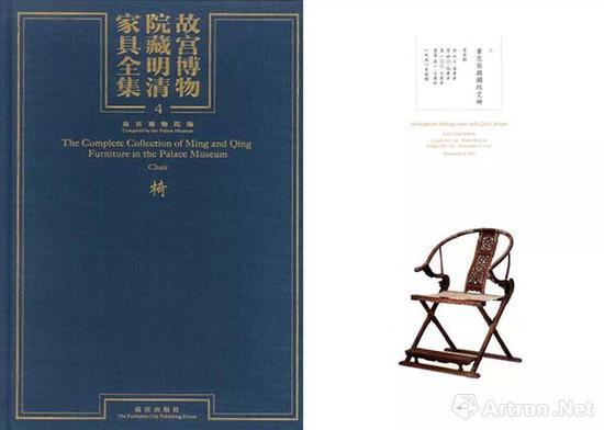《故宫博物院藏明清家具全集·椅》,件 2,页 20,故宫出版社