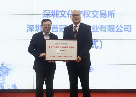 国际创投中心由深圳文交所联合首冠集团成立