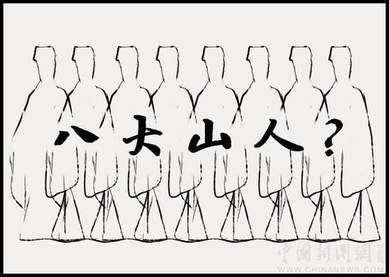 八个人 还是一个人