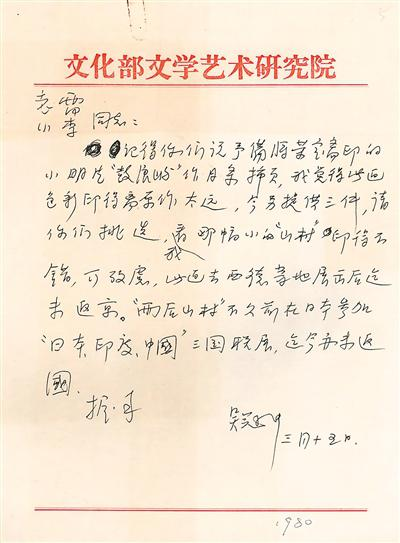 纪念改革开放四十周年名家信札讲述深圳美术往事