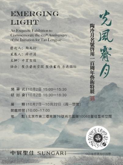 光風霽月 陶冷月名號啟用一百周年藝術特展