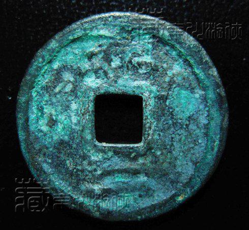 罕见的南宋《绍熙通宝背春二》铁范铜钱珍赏