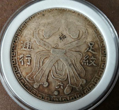 寿星银饼、如意银饼、笔宝银饼,是台湾地区最早出现的 圆形银货币。