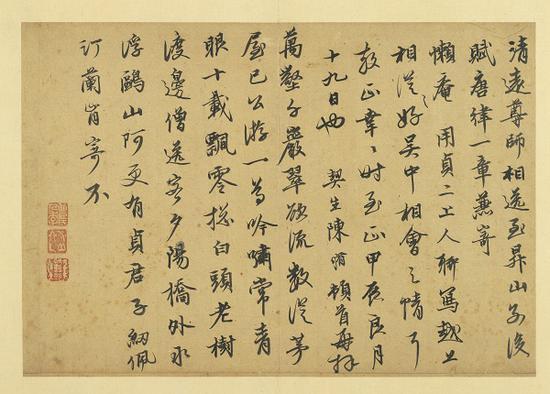 元 陈修 《七言律诗》 台北故宫博物院藏
