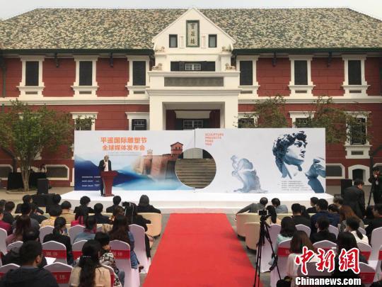 平遥国际雕塑节在北京举办全球发布会