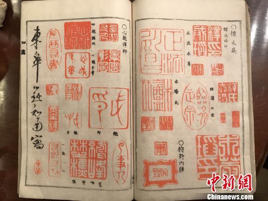日本版《本朝画家落款印谱》收录木庵性瑫、东皋心越等落款印章。 郑松波 摄