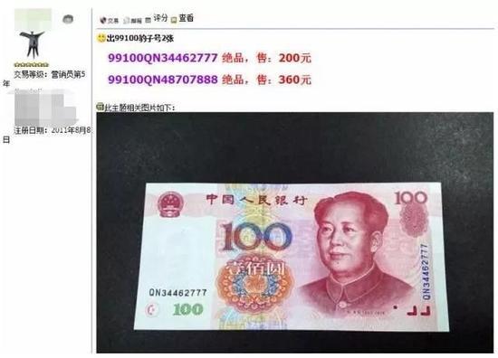 百元大钞叫价6888元   背后原因是什么