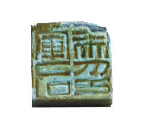 军司马印。成都市文物考古工作队供图