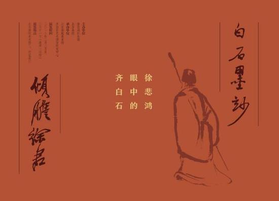 展览名称:白石墨妙·倾胆徐君——徐悲鸿眼中的齐白石