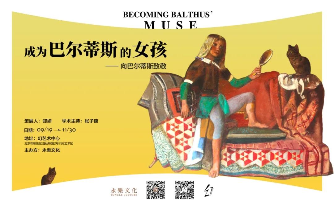 展覽推薦丨成為巴爾蒂斯的女孩——向巴爾蒂斯致敬