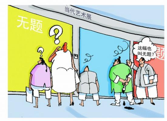 """京城不少画廊展出的当代作品喜欢命名为""""无题"""",往往让参观者一头雾水。漫画/王鹏"""