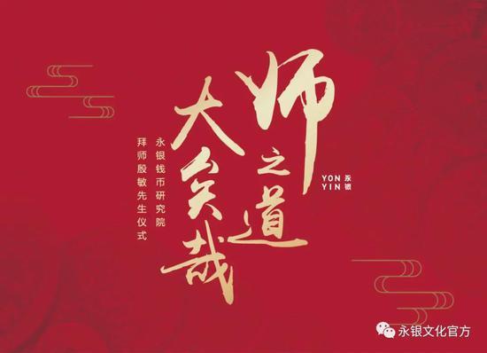 永银钱币文化研究院第一期拜师仪式举办
