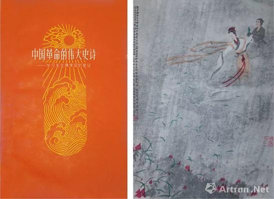 吴天石《中国革命的伟大史诗——学习毛主席诗词笔记》