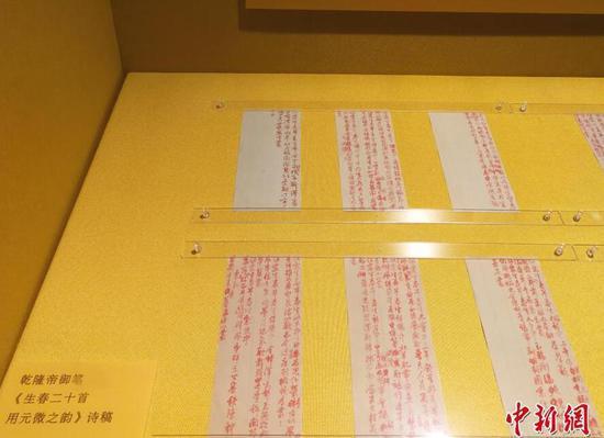 午门展览大厅中展出的清乾隆帝御笔《生春二十首用元微之韵诗稿》。