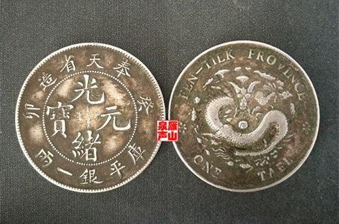 二、陕西省造光绪元宝库平七钱二分(喜敦版直齿边试样)