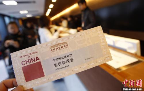 资料图:2011年国博新馆刚刚开馆时的纸质门票。中新社记者 杜洋 摄
