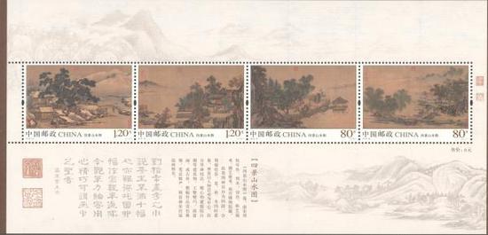 故宫藏刘松年《四景山水图》特种邮票发行