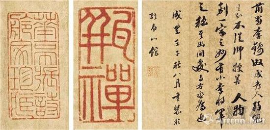 李昇(传)《货郎图》中的跋文和钤印