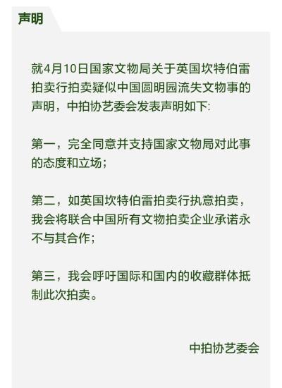 中国拍卖行业协会艺委会就英国坎特伯雷拍卖行拍卖疑似中国圆明园流失文物一事发布声明。中拍协网站截图