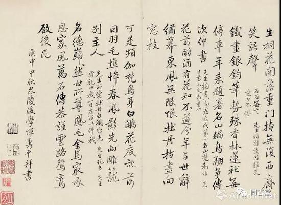 《恽寿平哭王奉常断句二十四章册》