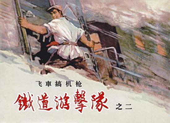 《铁道游击队》之二