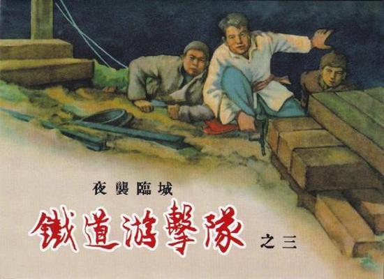铁道游击队(之三)