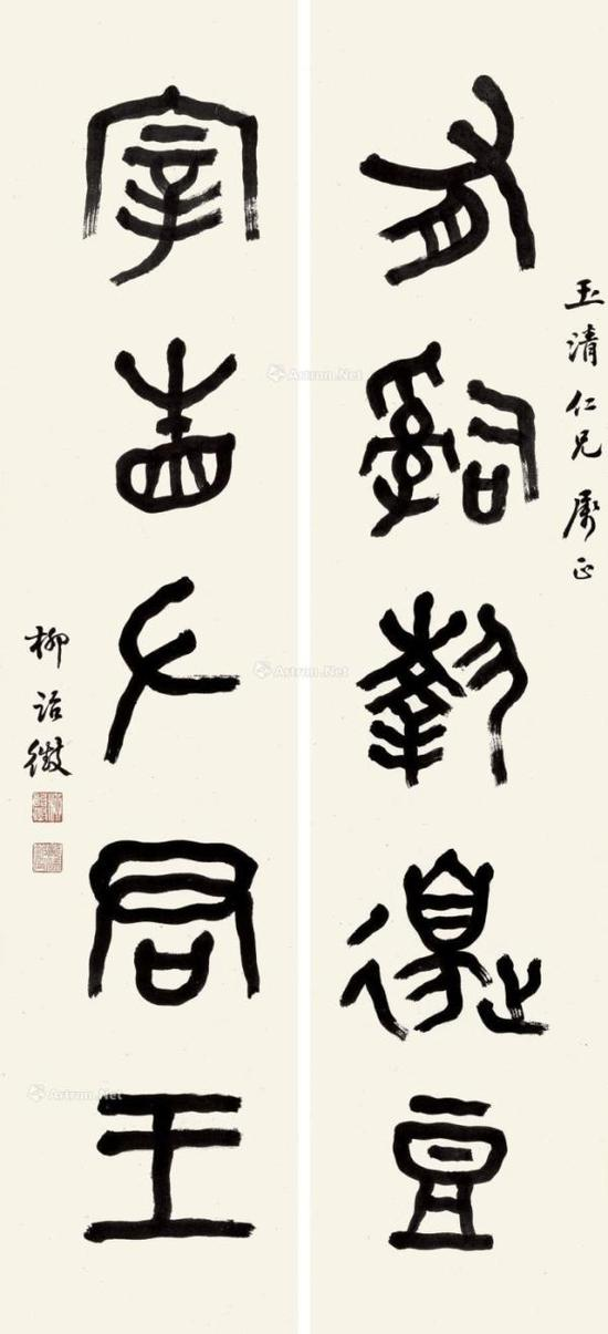 柳诒徵书法