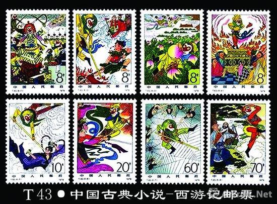 图1 T43西游记全套邮票