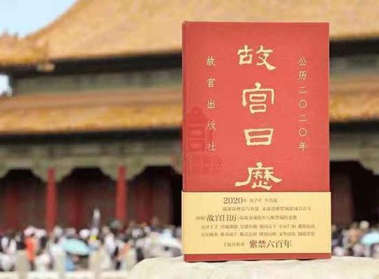 《故宫日历2020》呈现紫禁城建成600周年画卷