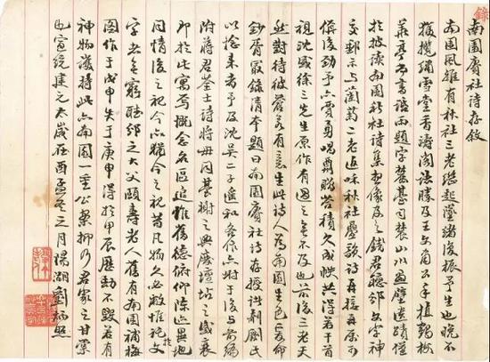 刘炳照为钱溯耆编《南园赓社诗存》所撰序言