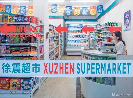 徐震超市? 图片 : 徐震 ?