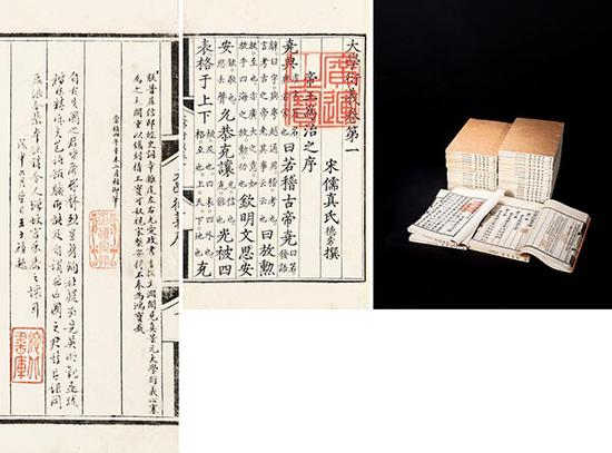 宋真德秀撰 大学衍义四十三卷(崇祯皇帝御批)明嘉靖六年(1527)司礼监刻本