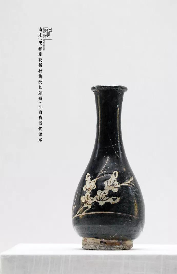 黑釉剔花折枝梅纹长颈瓶 南宋   江西省博物馆藏