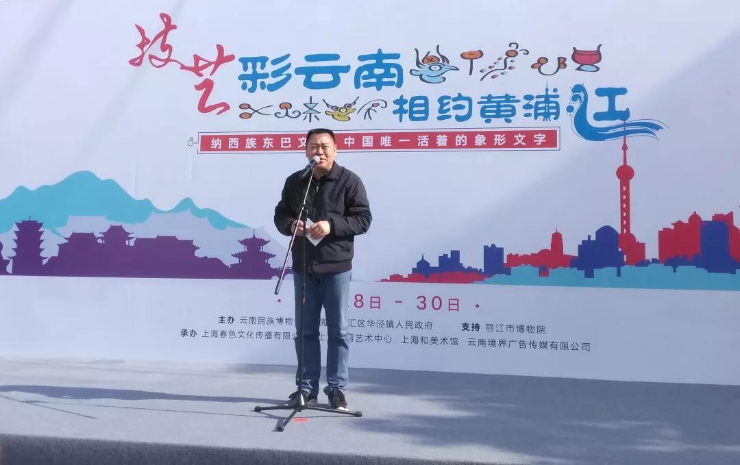 云南民族博物馆副馆长 杨松海致辞
