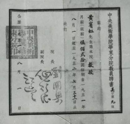 1951年8月中央美术学院华东分院聘请黄宾虹为教授的聘书