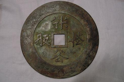 四枚辽代铜雕巨钱欣赏