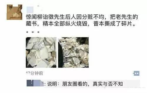 """上传者也表示这些照片是""""朋友圈看的,真实与否不知。""""图片来源:微博截图"""
