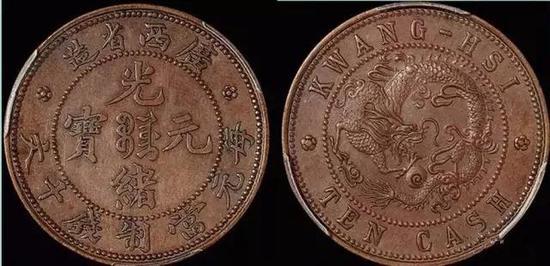 广西光绪十文铜元,红铜质,SP58金盾,为德国代制之样币 成交价:RMB 299000