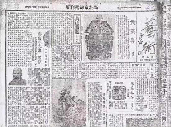 """黄宾虹在《新北京报》上发表了一系列文章,署名""""予向"""""""
