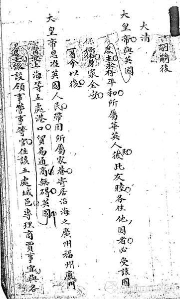 《河南草约》稿子中 关五口互易商货的内涵