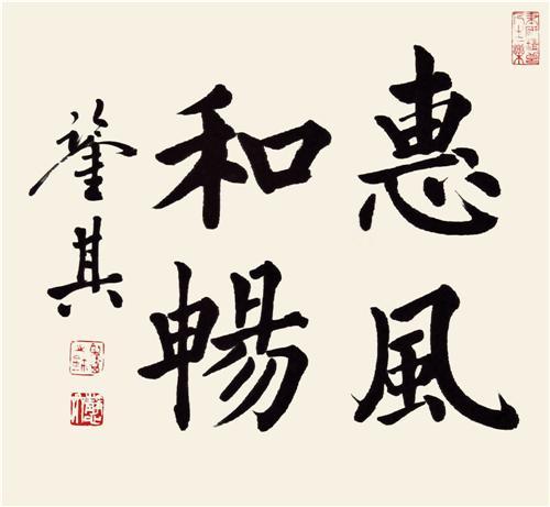 《惠风和畅》68×68cm 2015年