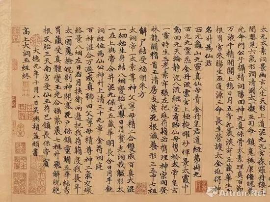 ▲赵孟頫《高上大洞玉经》局部