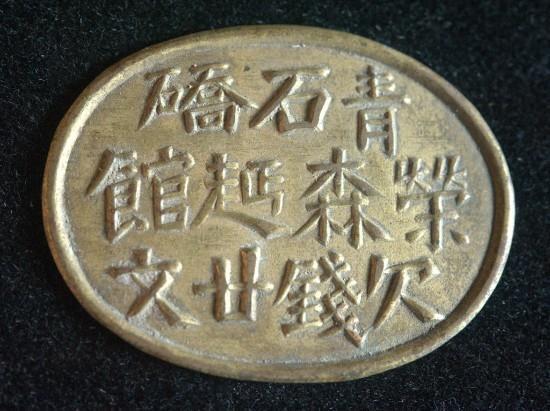 青石桥荣森面馆欠钱二十文民间铜牌(共品钱币博物馆供图)