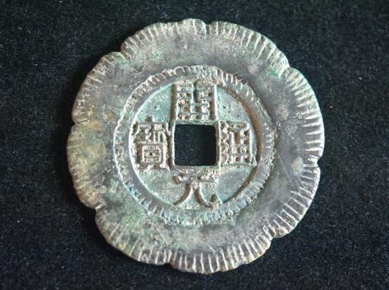 开元通宝(共品钱币博物馆供图)