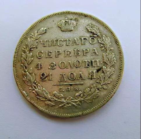 1830年帝俄时代所铸白金卢布(资料图)