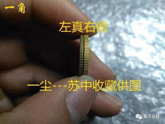 ▲假币更厚一些,从边齿看二者还是有明显区别的。