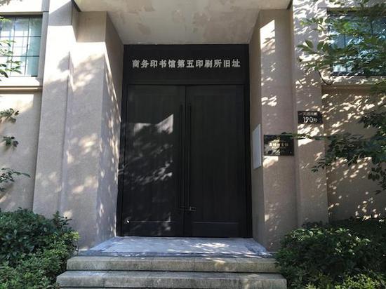 商务印书馆第五印刷所旧址